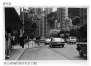 高士威道(近維多利亞公園)(香港政府檔案處網站截圖)