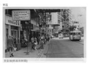 英皇道(帆船街對面)(香港政府檔案處網站截圖)