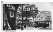 石排灣道(近田灣山道)(香港政府檔案處網站截圖)