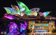 【悉尼燈光音樂節】(法新社/Vivid Sydney Facebook圖片)