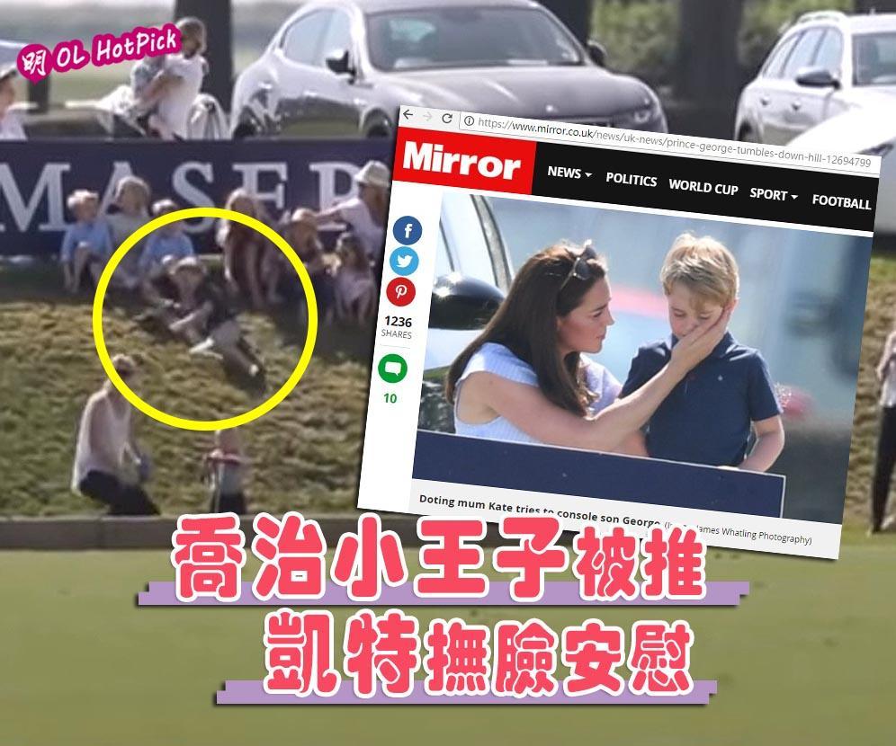 【睇片】喬治小王子被推 凱特撫臉安慰