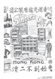 【香港百年蛻變】1900年1月8日澳洲華僑馬應彪創辦先施公司,是香港第一間華資百貨公司。圖為1900年開業的先施百貨公司廣告。(圖片及資料由饒宗頤文化館提供)