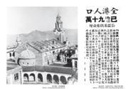 【香港百年蛻變】二戰是香港歷史上唯一的全面戰爭,破壞巨大。重光後,香港社會迅速復原,人口持續劇增。左是攝於1946年,被戰火摧殘的香港大學。右圖是《香港工商日報》於1946年2月9日報道,港九人口在5個月內由60萬激增至90萬。(圖片及資料由饒宗頤文化館提供)
