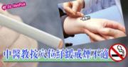 【電子煙規管熱議】紓緩戒煙不適1:中醫教按摩「甜蜜穴」解口苦