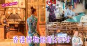 【好去處】香港博物館節2018:長衫X南音派對‧戲棚搭建示範‧電影派對 節目多籮籮