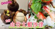 山竹篇2‧食譜:山竹大蝦沙律