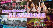 【日本情報】東京京王電鐵沿線有乜玩? 夏日祭典‧花火大會‧夜訪動物園‧水上狂歡