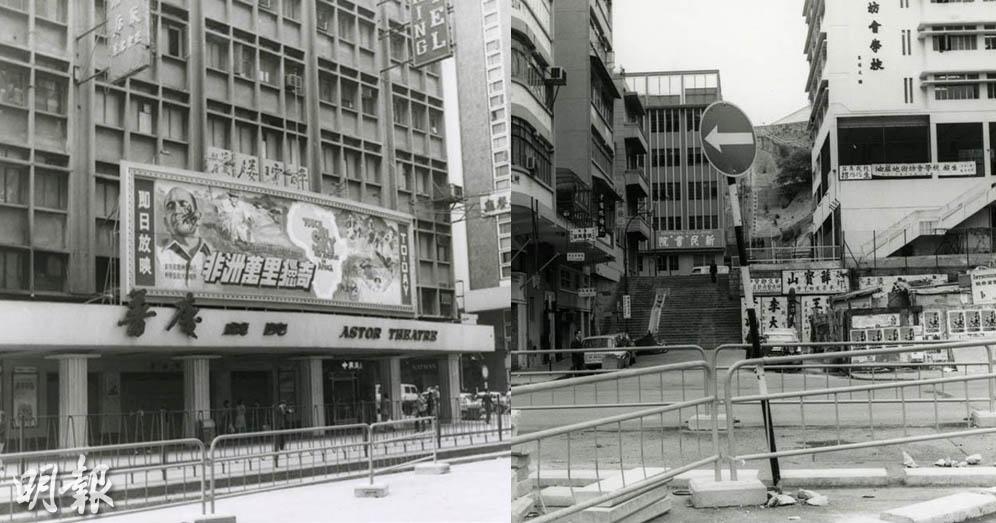 彌敦道1970年代舊照片