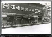彌敦道:環球潮州酒樓,攝於1976-1980年。(香港政府檔案處網站截圖)
