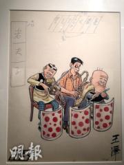 【老夫子AND蘇富比】老王澤(王家禧)《爵士樂》(1974年)(葉詠珩攝)