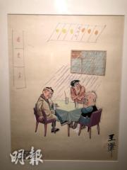 【老夫子AND蘇富比】老王澤(王家禧)《嘆冷氣》(1976年)(葉詠珩攝)