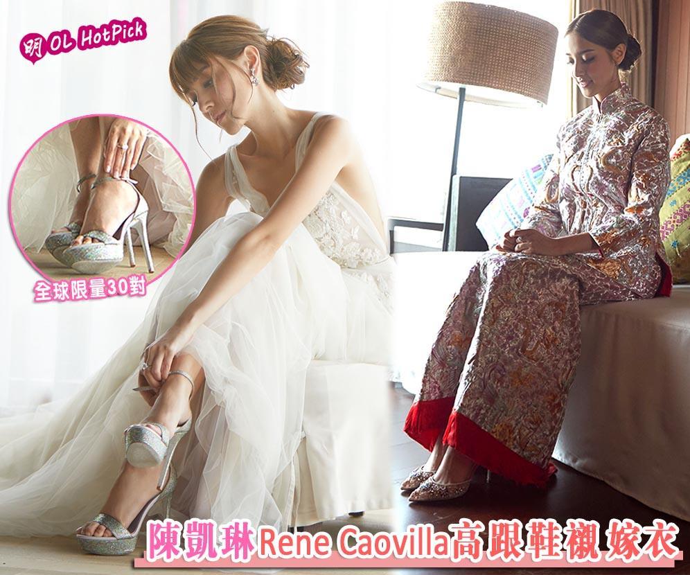 新娘婚鞋:陳凱琳Rene Caovilla高跟鞋襯婚紗裙褂 水晶鞋全球限量30對