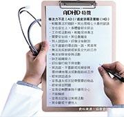 ADHD三大類別