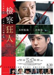 【Movie Trailer】檢察狂人