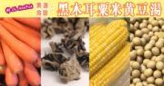 黑木耳篇6·食譜:黑木耳粟米黃豆湯 低脂素湯營養齊晒