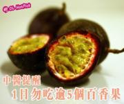 百香果篇3:百香果食太多 皮膚或變黃!中醫提醒:1日勿吃逾5個