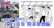 【北海道地震‧關西風災】地震自保5須知 附求助熱線