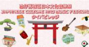 【澳門旅遊】氹仔玩樂推介!9‧22-23日本文化祭  試穿浴衣‧手作體驗‧歎美食