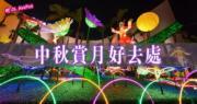 中秋好去處:港九新界綵燈會‧賞月8地點