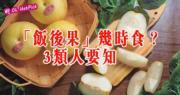 水果篇:「飯後果」幾時食?3類人要知