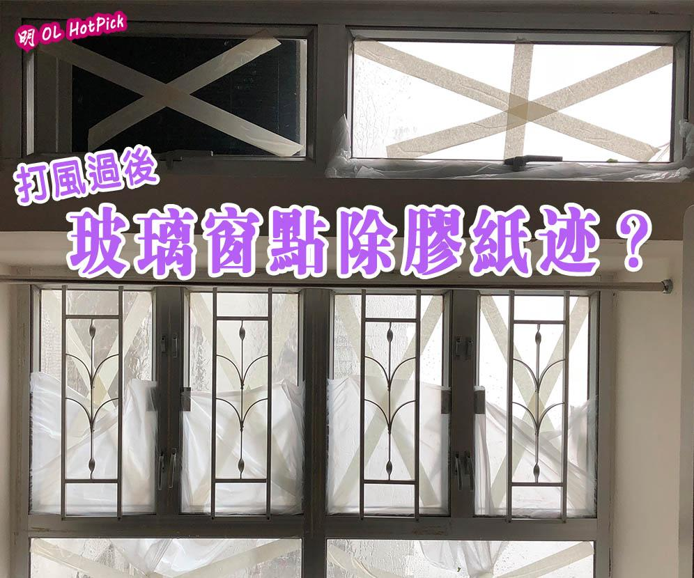 【山竹過後】玻璃窗點除膠紙迹?松節水‧起膠迹清潔劑 幫到手