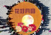 2018年9月23日,河南洛陽老君山,工作人員用9999枚月餅砌成「花好月圓」圖案,為中秋送上祝福。(新華社)