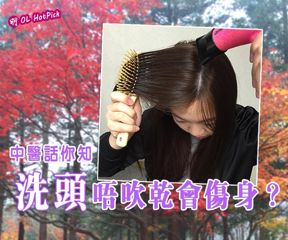 洗頭唔吹乾會傷身?中醫話你知!髮型師教濕髮快乾妙法