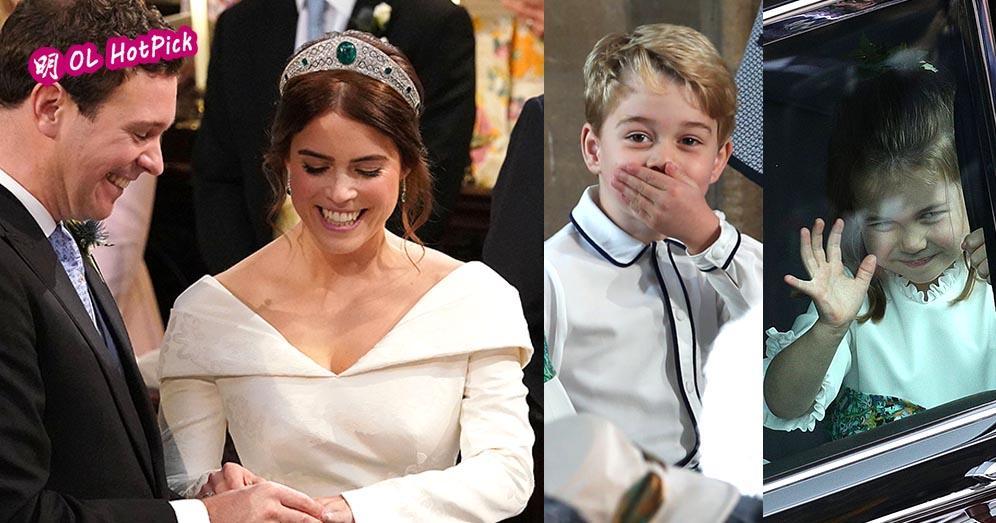 英女王孫女尤金妮亞公主結婚 花仔喬治小王子掩嘴笑·花女夏洛特小公主萌爆揮手