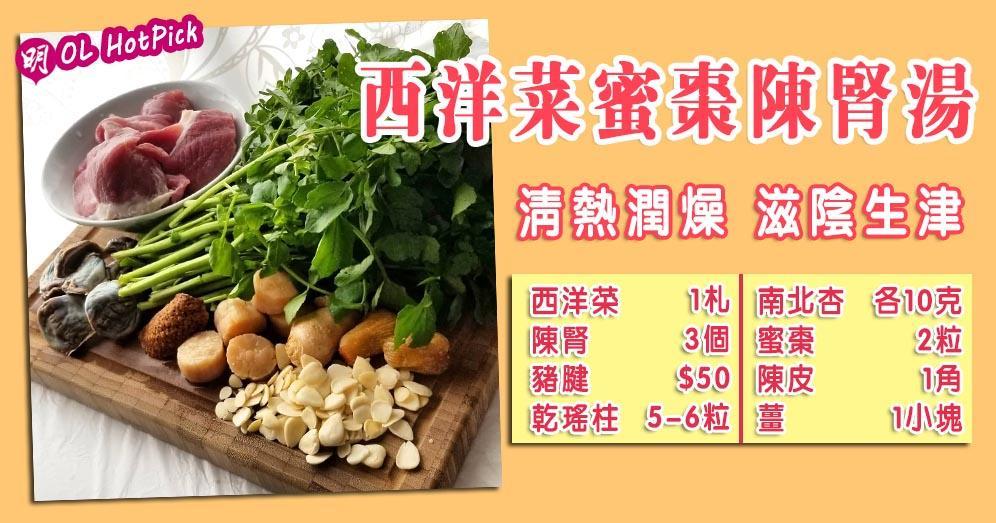 【女中醫x師奶靚湯食譜】西洋菜蜜棗陳腎湯 清熱潤燥 滋陰生津