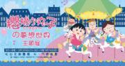 台灣旅遊:櫻桃小丸子夢想世界主題展@台北 10月17日或之前購票有著數