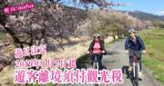 遊日注意!2019年1月7日起 遊客離境須付1000日圓觀光稅
