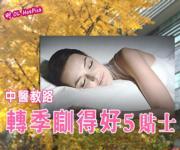 轉季篇1:轉季瞓得差?秋季改善睡眠5貼士 中醫話你知