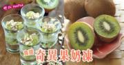 奇異果篇7‧食譜:奇異果奶凍 排便更順暢