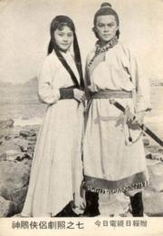 1976年,佳視版的《神鵰俠侶》由羅樂林(右)、李通明(左)飾演楊過與小龍女。(劇照)