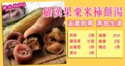【女中醫x師奶靚湯食譜】羅漢果粟米柿餅湯 滋潤肺胃 清甜生津