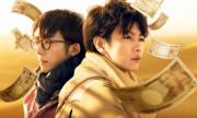 【Movie Trailer】億男