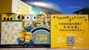 深圳好去處:深圳Minions展覽重現《壞蛋獎門人》場景 巨型香蕉池‧實驗室打卡搗蛋
