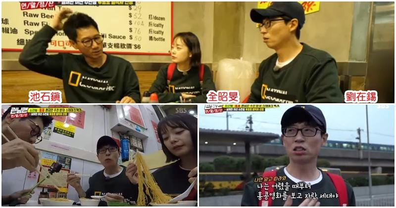 【任務失敗】劉在錫來港拍RM 一晚食3碗雲吞麵 (17:52)