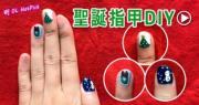 聖誕指甲DIY:雪人‧聖誕樹‧聖誕花環【有片示範】