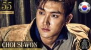 【全球百大俊男2018】第55位:韓國男團Super Junior(SJ)成員崔始源(Choi Si-Won)(TC Candler Youtube截圖)