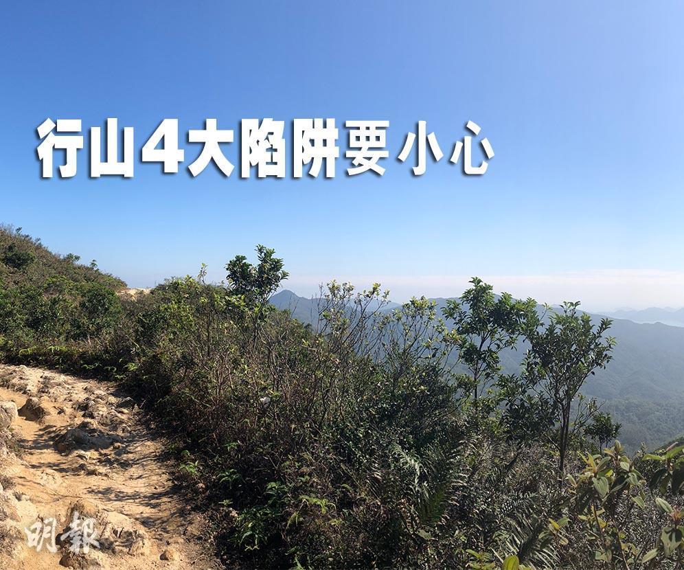 行山篇7:行山4大陷阱要小心 行山達人提醒:勿抄小路·勿長開GPS