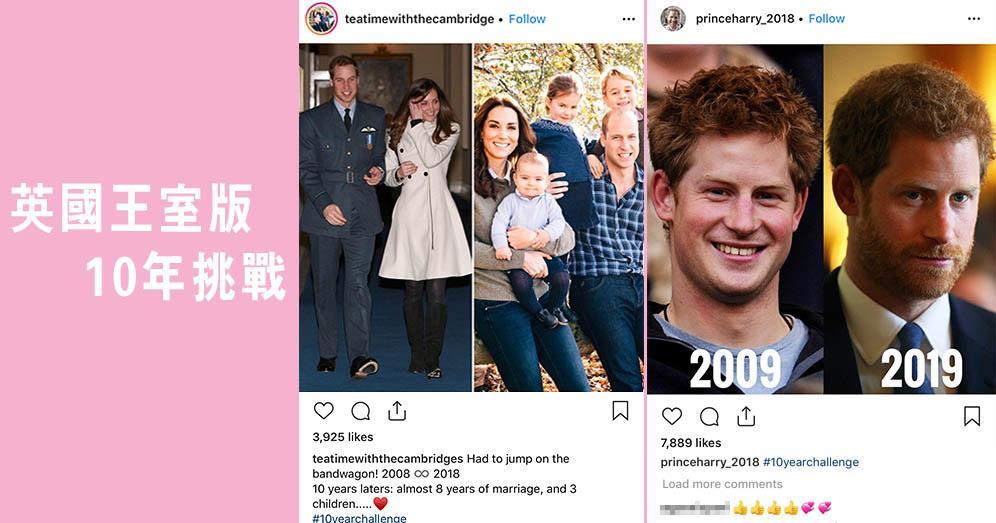 英國王室版十年挑戰!威廉凱特未結婚變五口之家‧哈里男孩變男人兼娶梅根