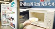大掃除篇11:家電清潔攻略 雪櫃‧微波爐清潔有妙法