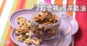 合桃篇2:2粒合桃=1茶匙油熱量!營養師提醒:合桃宜當小食 每次最多2粒