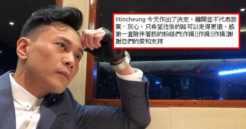 【認字特警】李天翔唔同無綫續約:離開並不代表放棄灰心 (22:50)