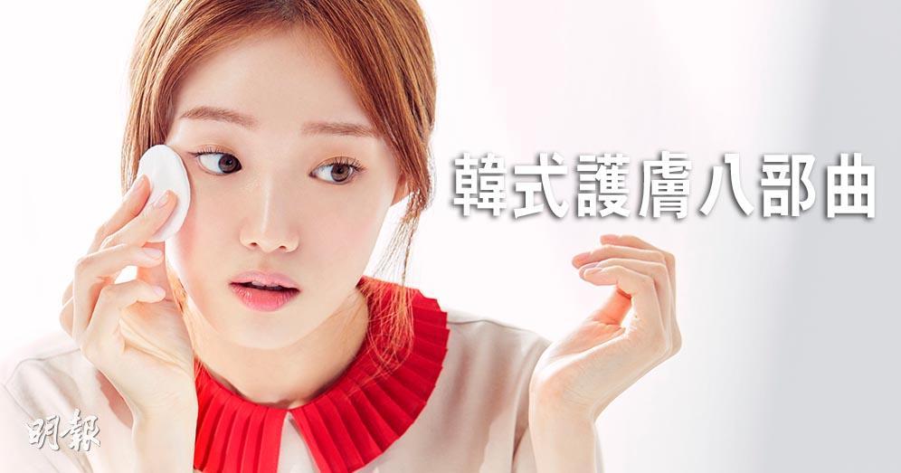韓式護膚八部曲!2019韓式護膚趨勢:多功能「凍齡」