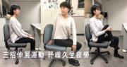 坐姿篇2:3招伸展腰部運動 紓緩久坐疲勞【有片示範】