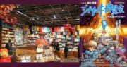 日本旅遊:吉卜力之大博覽會@福岡市博物館 睇龍貓巴士‧紅豬飛行器