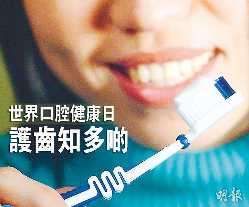世界口腔健康日!解牙齒迷思:飯後即刷牙?木賊除牙漬?花椒緩牙痛?