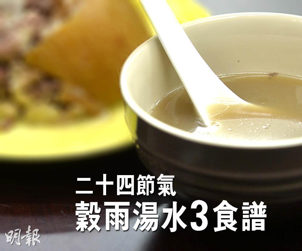 穀雨‧二十四節氣:穀雨飲食健脾化濕 穀雨湯水3食譜